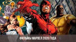 Films Marvel 2020