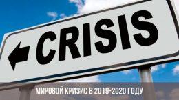 Crise mondiale de 2020