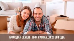 Programme Jeune famille 2019-2020