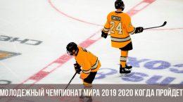 Championnat du monde junior de hockey 2020