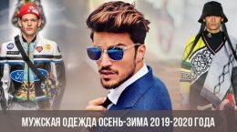 Vêtements hommes automne-hiver 2019-2020