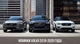 Nouveau Volvo 2019-2020