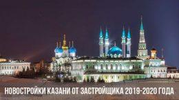 Nouveaux bâtiments de Kazan 2019-2020
