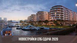 Nouveaux bâtiments Saint-Pétersbourg, mise en service en 2020