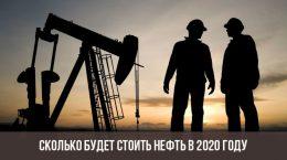 Combien coûtera le pétrole en 2020
