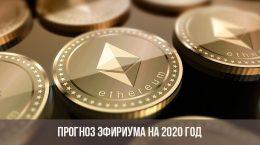 Ethereum prévu pour 2020
