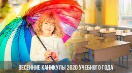 Année scolaire Spring Break 2020