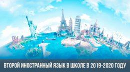 Trois langues étrangères à l'école en 2019-2020