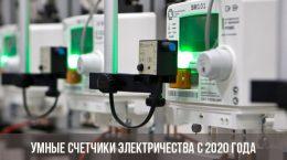 La loi sur les compteurs intelligents a été adoptée - ils sont obligatoires pour l'installation à partir du 1er juillet 2020
