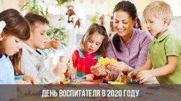 Journée de l'éducateur 2020