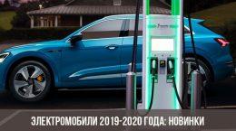 Voitures électriques 2019-2020: nouveau