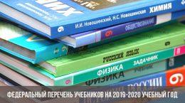 Liste fédérale des manuels scolaires pour l'année universitaire 2019-2020
