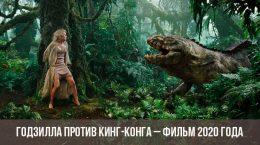 Film de Godzilla contre King Kong en 2020