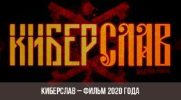 Film Cyberslav 2020