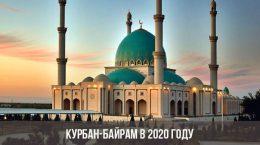 Aïd al-Adha en 2020