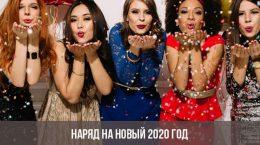 Outfit pour la nouvelle année 2020