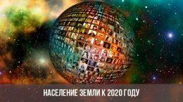 Population de la Terre en 2020