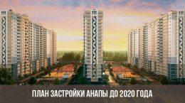 Nouveaux bâtiments à Anapa 2020