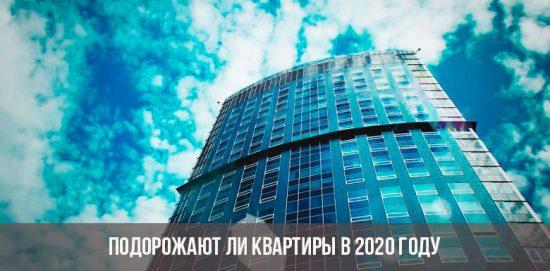 Les appartements vont-ils augmenter leurs prix en 2020