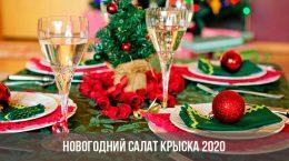 Salade du Nouvel An Krysk pour 2020