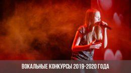 Concours vocaux 2019-2020