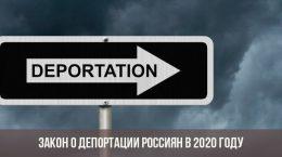 Loi sur l'expulsion des Russes en 2020