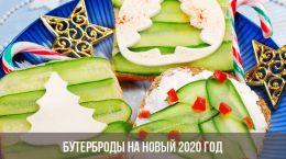 Sandwiches pour la nouvelle année 2020