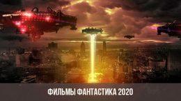 Films de science-fiction 201-2020