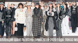 Chanel Collection Automne-Hiver 2019-2020: Défilé de mode