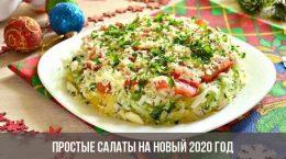 Salades simples pour le nouvel an 2020