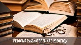 Réforme de la langue russe en 2020