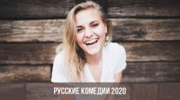 Comédies russes de 2020