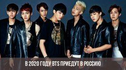 Quand le BTS arrivera-t-il en Russie en 2020?