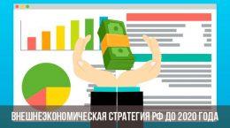 La stratégie économique étrangère de la Fédération de Russie jusqu'en 2020