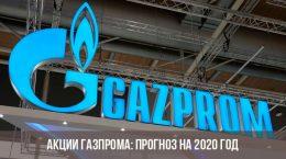 Actions Gazprom en 2020