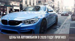 Prix des voitures en 2020