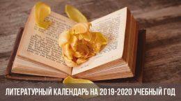 Calendrier littéraire pour 2019-2020