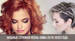 Coupe de cheveux à la mode automne-hiver 2019-2020