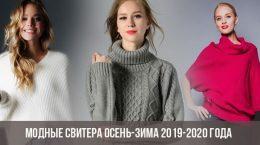 Pulls mode automne-hiver 2019-2020