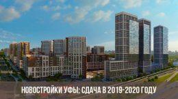 Nouveaux bâtiments à Ufa 2019-2020