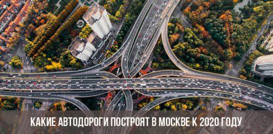 Quelles routes seront construites à Moscou en 2020