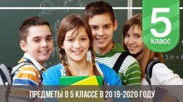 Éléments de 5e année en 2019-2020