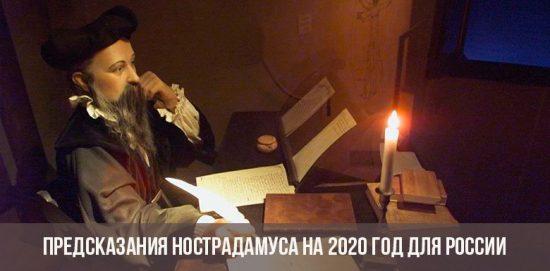 Prédictions de Nostradamus pour 2020 pour la Russie