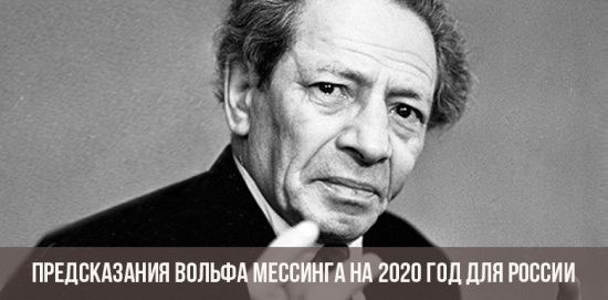 Wolf Messing Predictions pour 2020