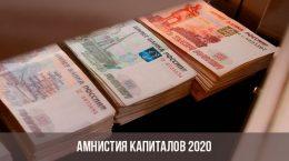 Capitale Amnesty 2020