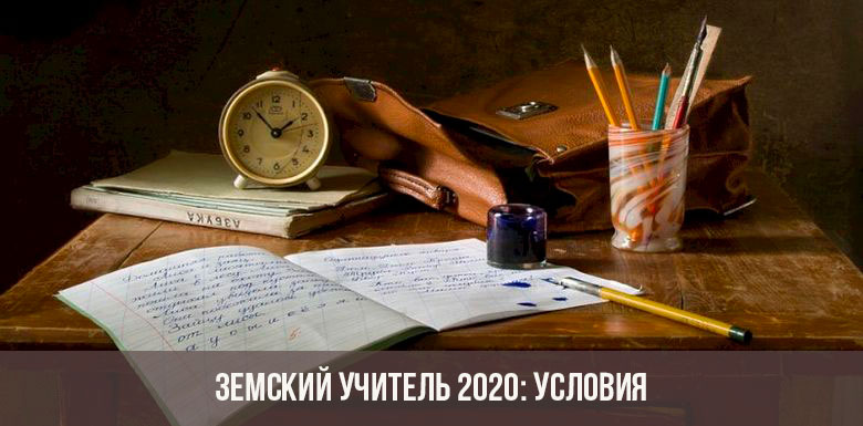 Zemsky enseignant 2020: conditions