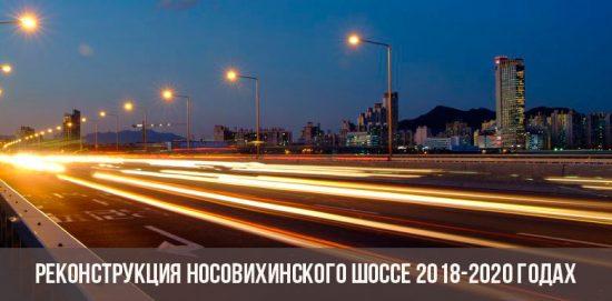 Reconstruction de l'autoroute Nosovikhinsky