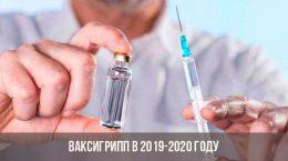 Vaxigripp en 2019-2020