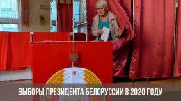 Election du président de Biélorussie en 2020