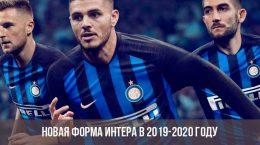La nouvelle forme de l'Inter en 2019-2020